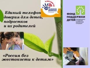 Единый телефон доверия для детей, подростков и их родителей «Россия без жест