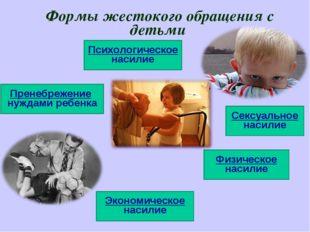 Формы жестокого обращения с детьми Пренебрежение нуждами ребенка Психологичес