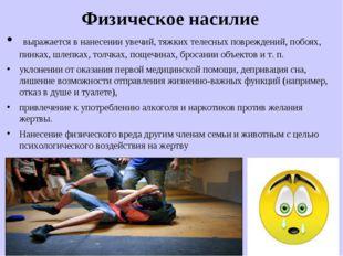 Физическое насилие выражается в нанесении увечий, тяжких телесных повреждений