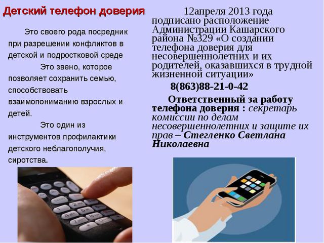 Детский телефон доверия Это своего рода посредник при разрешении конфликтов...