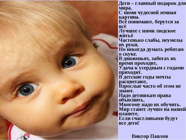 Дети – главный подарок для мира, С ними чудесней земная картина. Всё понимаю...