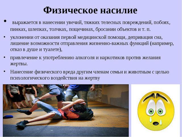 Физическое насилие выражается в нанесении увечий, тяжких телесных повреждений...