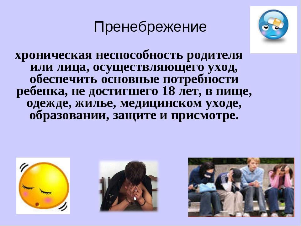 Пренебрежение хроническая неспособность родителя или лица, осуществляющего ух...