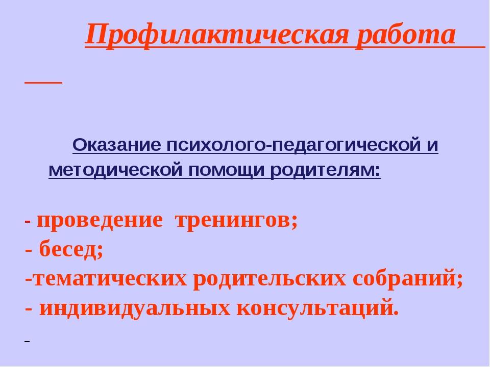 Профилактическая работа Оказание психолого-педагогической иметодической...