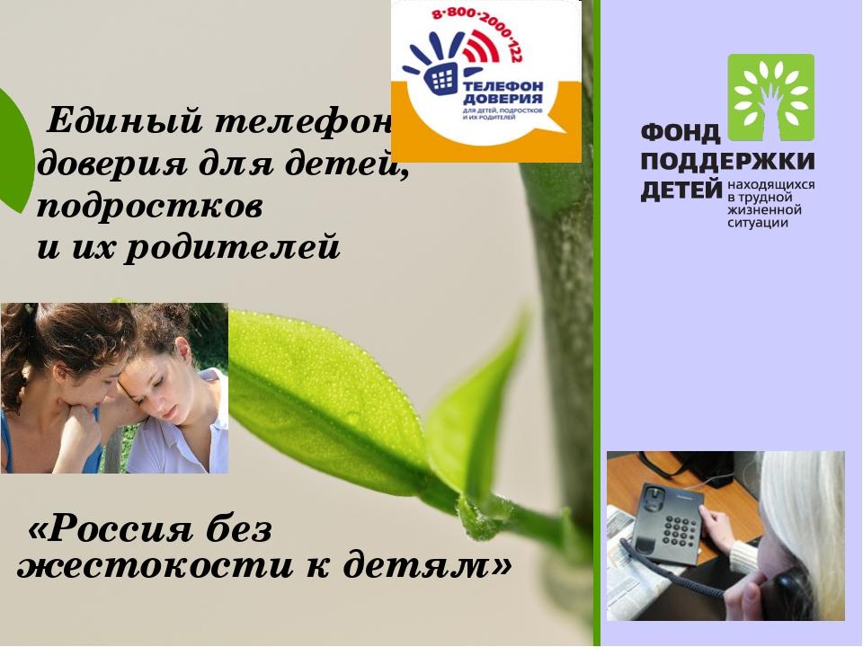 Единый телефон доверия для детей, подростков и их родителей «Россия без жест...
