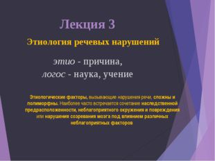 Лекция 3 Этиология речевых нарушений этио - причина, логос - наука, учение Э