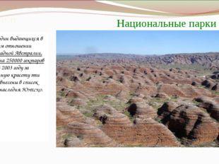 ППУРНУЛУЛУ Пурнулулу один выдающихся в геологическом отношении парков в Запад