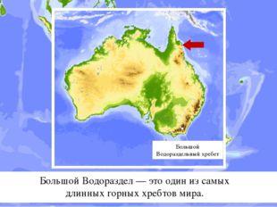 Большой Водораздельный хребет Большой Водораздел — это один из самых длинных