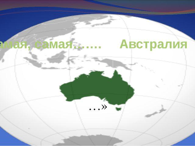 Самая, самая……. Австралия …»
