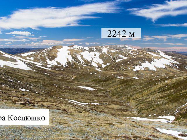 Гора Косцюшко 2242 м