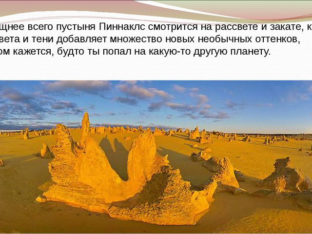 Зрелищнее всего пустыня Пиннаклс смотрится на рассвете и закате, когда игра с...