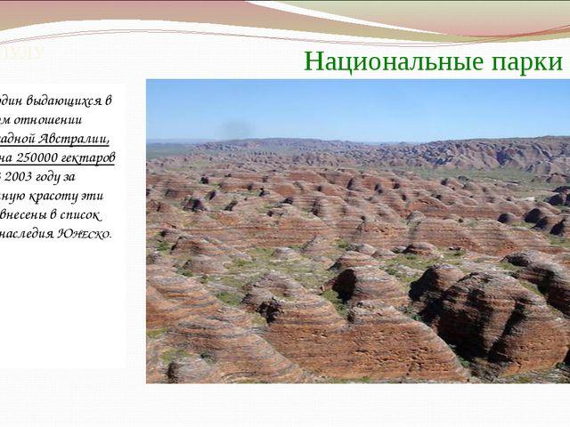 ППУРНУЛУЛУ Пурнулулу один выдающихся в геологическом отношении парков в Запад...