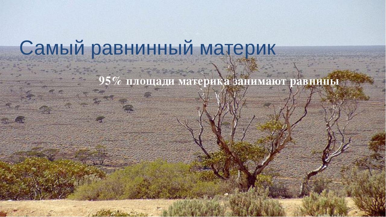 Самый равнинный материк 95% площади материка занимают равнины