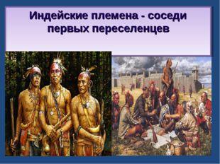 Индейские племена - соседи первых переселенцев