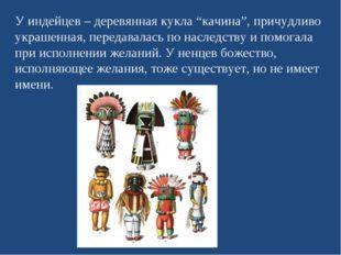 """У индейцев – деревянная кукла """"качина"""", причудливо украшенная, передавалась п"""