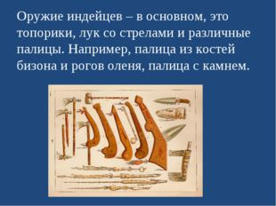 Оружие индейцев – в основном, это топорики, лук со стрелами и различные палиц