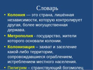 Словарь Колония—этострана, лишённая независимости, которуюконтролирует др