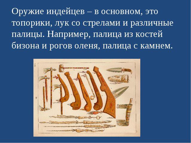 Оружие индейцев – в основном, это топорики, лук со стрелами и различные палиц...