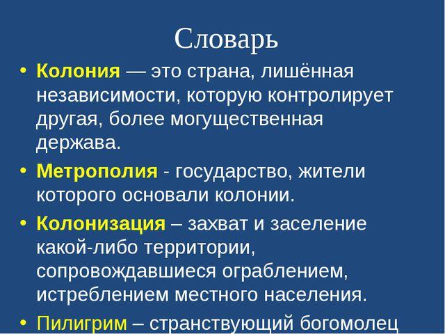 Словарь Колония—этострана, лишённая независимости, которуюконтролирует др...