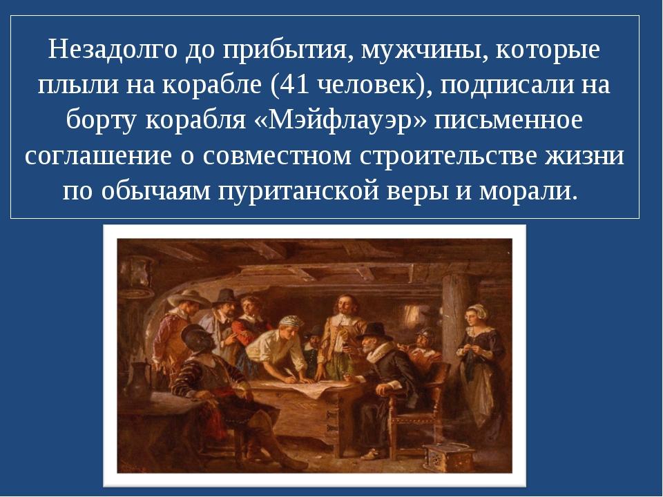 Незадолго до прибытия, мужчины, которые плыли на корабле (41 человек), подпис...