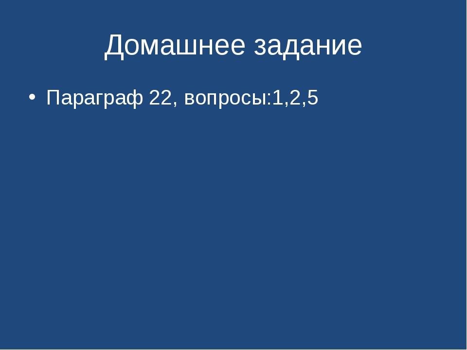 Домашнее задание Параграф 22, вопросы:1,2,5