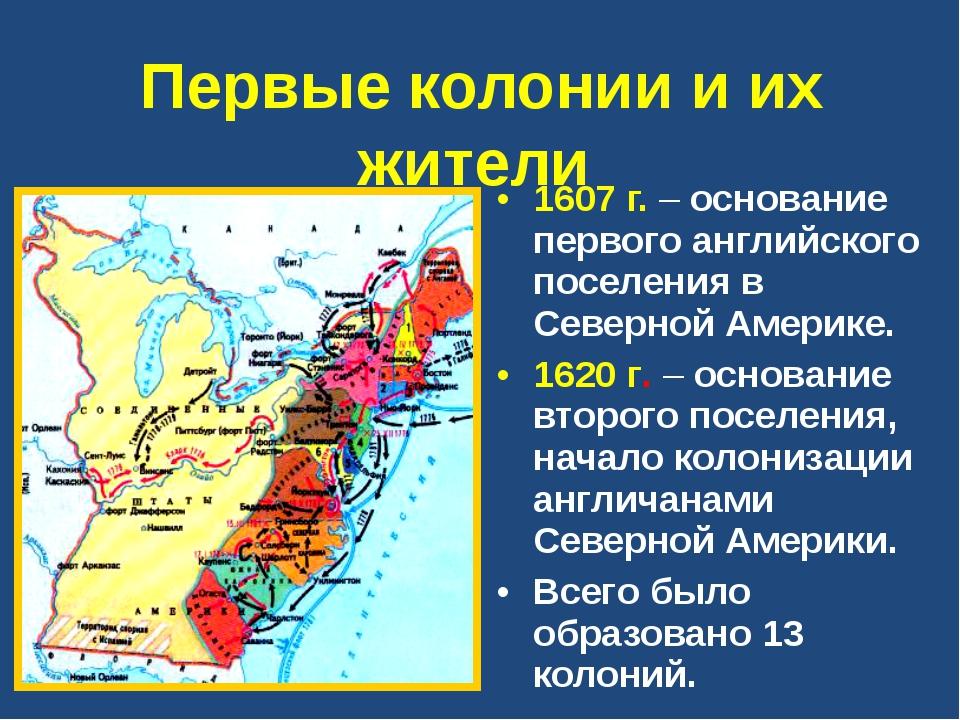 Первые колонии и их жители 1607 г. – основание первого английского поселения...