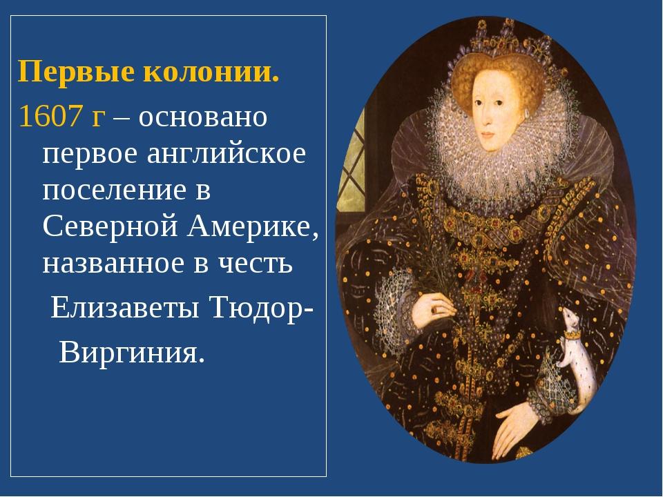 Первые колонии. 1607 г – основано первое английское поселение в Северной Аме...