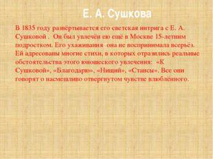 Е. А. Сушкова В 1835 году развёртывается его светская интрига с Е. А. Сушково