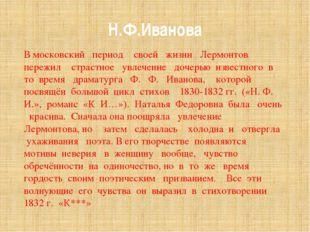 Н.Ф.Иванова В московский период своей жизни Лермонтов пережил страстное увлеч