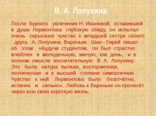 После бурного увлечения Н. Ивановой, оставившей в душе Лермонтова глубокую об