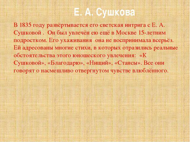 Е. А. Сушкова В 1835 году развёртывается его светская интрига с Е. А. Сушково...