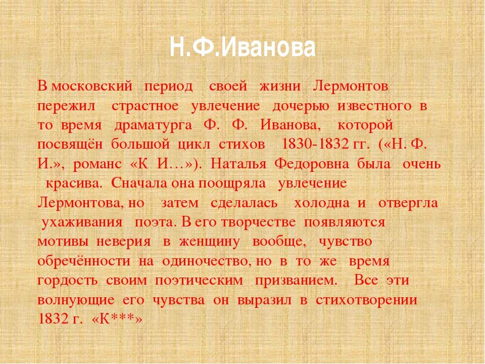 Н.Ф.Иванова В московский период своей жизни Лермонтов пережил страстное увлеч...