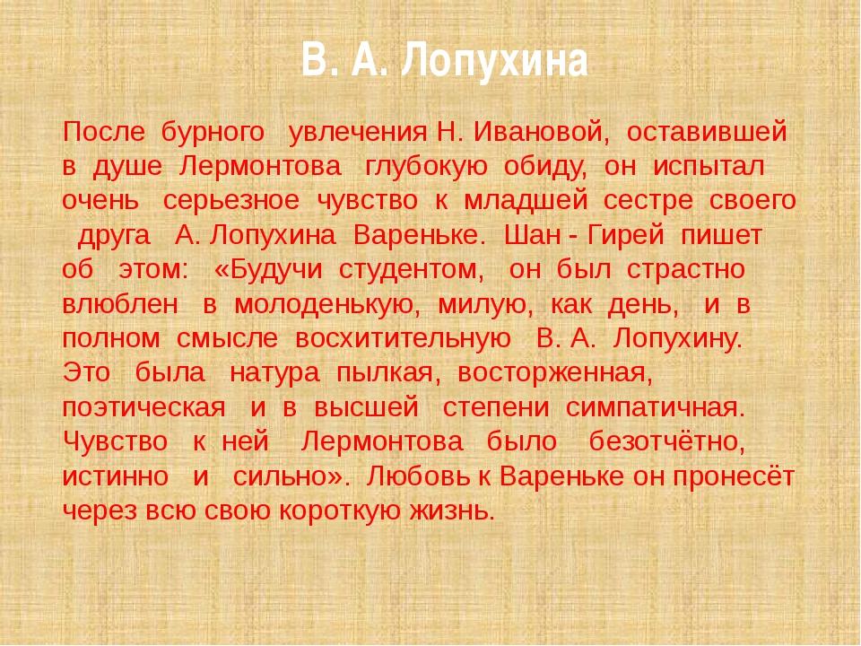 После бурного увлечения Н. Ивановой, оставившей в душе Лермонтова глубокую об...