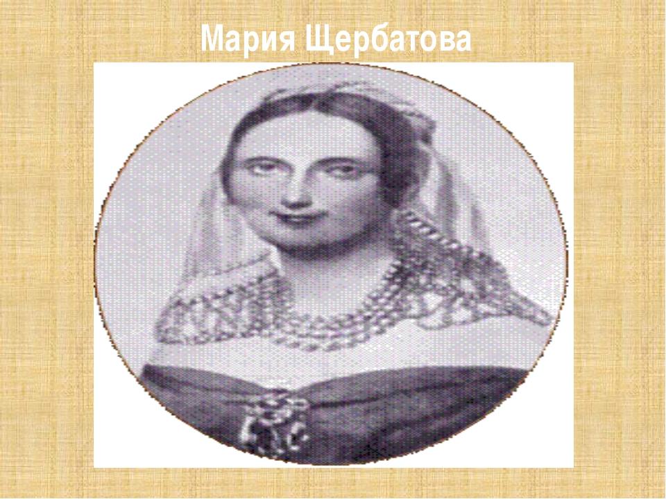 Мария Щербатова