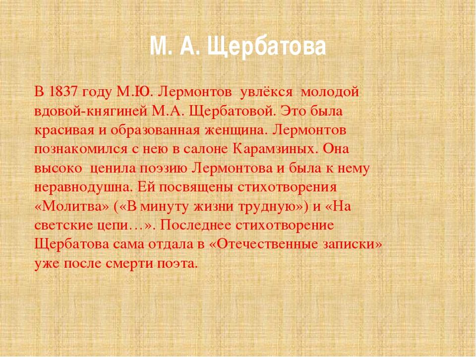 М. А. Щербатова В 1837 году М.Ю. Лермонтов увлёкся молодой вдовой-княгиней М....