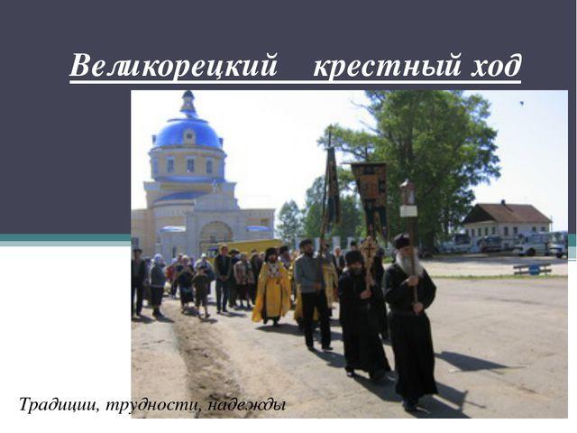 Великорецкий крестный ход ВИС-2346. Традиции, трудности, надежды