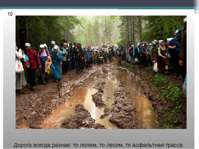 10 Дорога всегда разная: то полем, то лесом, то асфальтная трасса