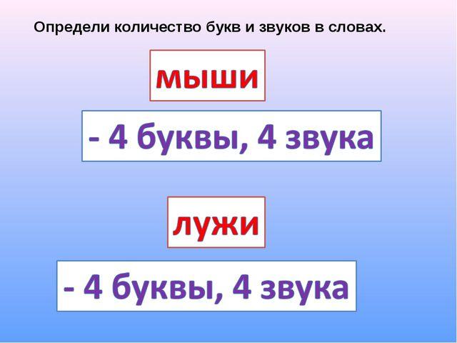 Определи количество букв и звуков в словах.