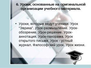 6. Уроки, основанные на оригинальной организации учебного материала. Уроки, к