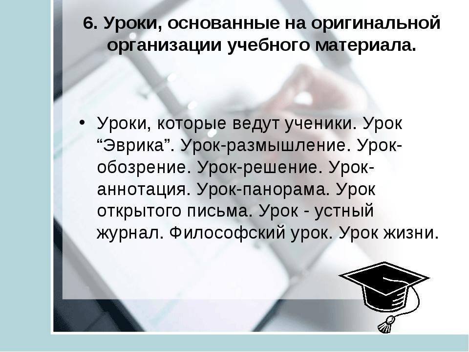 6. Уроки, основанные на оригинальной организации учебного материала. Уроки, к...