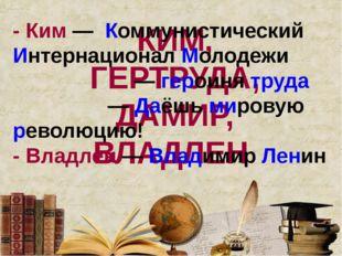 КИМ, ГЕРТРУДА, ДАМИР, ВЛАДЛЕН - Ким — Коммунистический Интернационал Молодежи