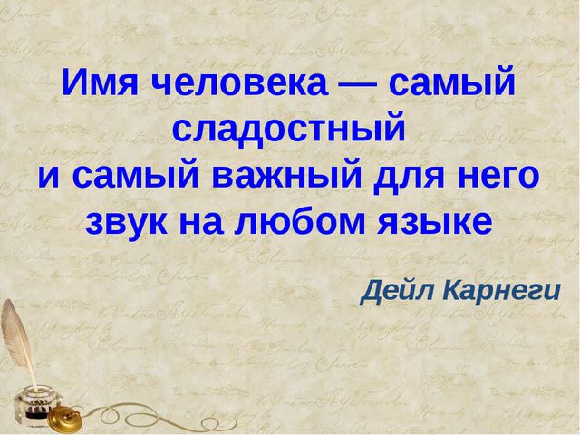 Имя человека — самый сладостный и самый важный для него звук на любом языке Д...
