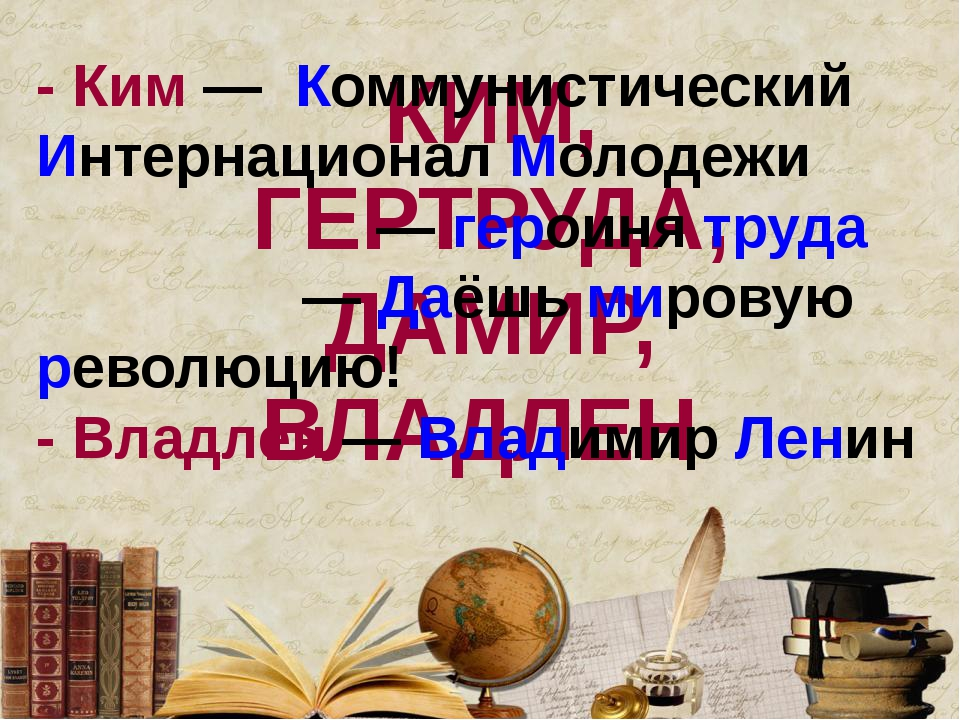 КИМ, ГЕРТРУДА, ДАМИР, ВЛАДЛЕН - Ким — Коммунистический Интернационал Молодежи...
