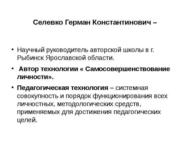 Селевко Герман Константинович – Научный руководитель авторской школы в г. Рыб...