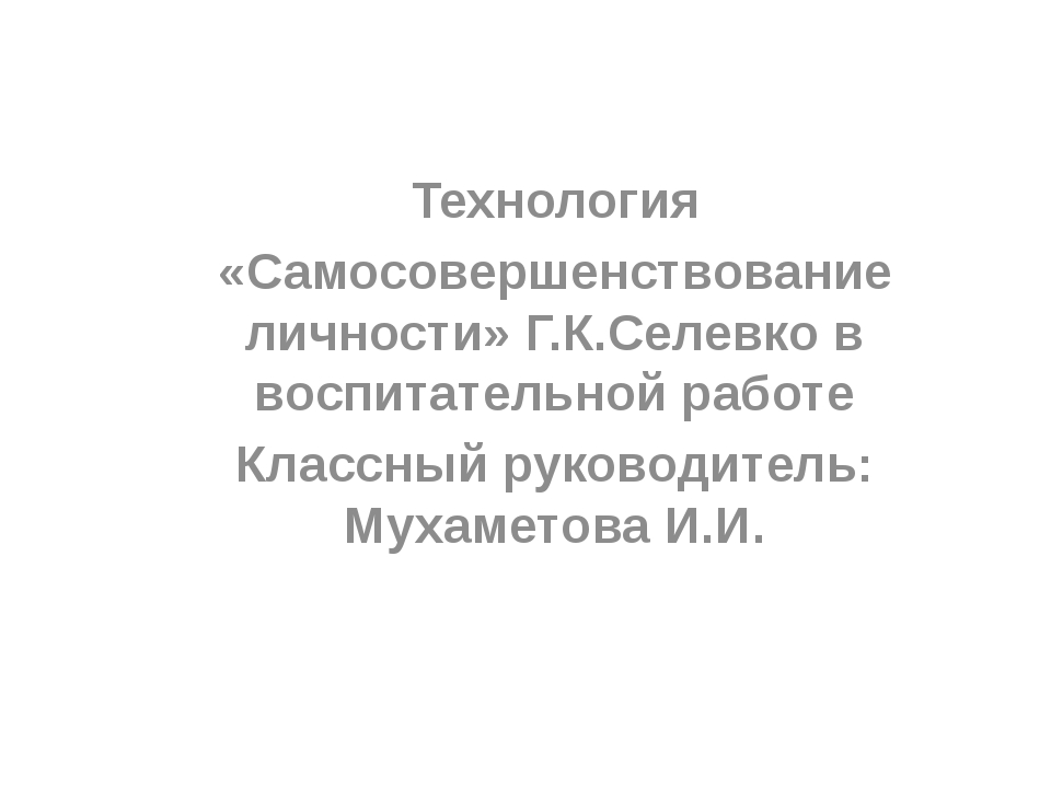 Технология «Самосовершенствование личности» Г.К.Селевко в воспитательной рабо...