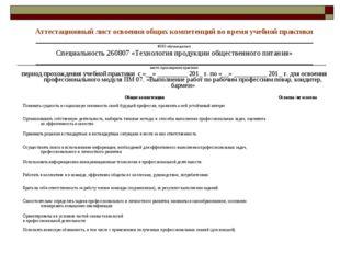 Аттестационный лист освоения общих компетенций во время учебной практики ____