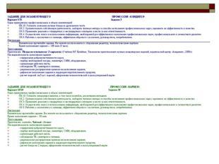ЗАДАНИЕ ДЛЯ ЭКЗАМЕНУЮЩЕГО ПРОФЕССИЯ «КОНДИТЕР» Вариант 3/25 Задание 3 Коды пр