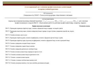 Аттестационный лист освоения профессиональных компетенций во время учебной пр