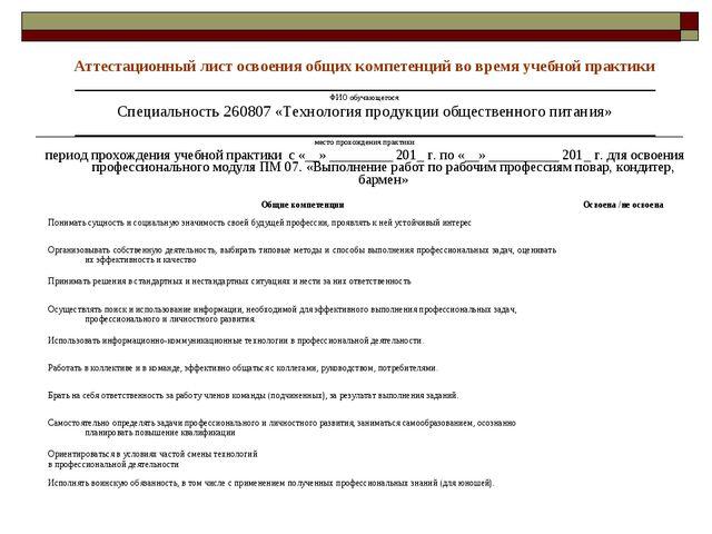 Аттестационный лист освоения общих компетенций во время учебной практики ____...