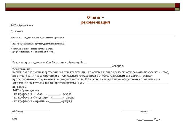 Отзыв – рекомендация За время прохождения учебной практики обучающийся, _____...
